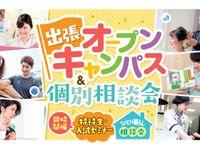 札幌医療秘書福祉専門学校からのニュース画像[2530]