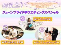 6/6(土) ジューンブライド♥ウエディングスペシャルの画像