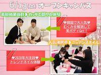 6/13(土) 【エステ】OR【ネイル】の画像