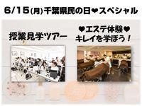 6/15(月) 授業見学DAY♡の画像