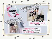 6/20(土) 【メイク】OR【ブライダル】の画像
