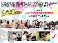 6/28(日) ♡A×J美容分野まるごと体験DAY✂の画像