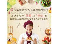 大阪製菓カフェ&調理専門学校