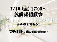 7/10(金) 放課後相談会♥ の画像