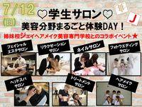 7/12(日) 【学生ビューティサロンOPEN♥選べるサロン】の画像