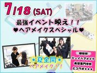 7/18(土) 最強イベント映え♥ヘアメイクスペシャル の画像