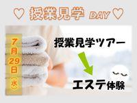 7/29(水) 授業見学DAY♥ の画像