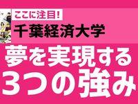 千葉経済大学からのニュース画像[3136]