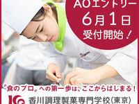 香川調理製菓専門学校からのニュース画像[2740]