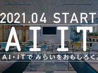 東京みらいAI&IT専門学校