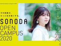 園田学園女子大学からのニュース画像[2357]
