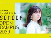 園田学園女子大学短期大学部からのニュース画像[2365]