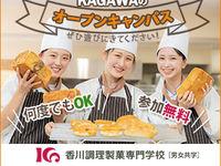 香川調理製菓専門学校からのニュース画像[2739]