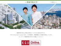関東学院大学からのニュース画像[2449]