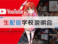 【20年 9.10月】YouTube生配信学校説明会の画像