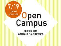 7月19日(日)オープンキャンパス開催のお知らせの画像