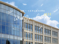 7月19日(日)WEBオープンキャンパス開催のお知らせの画像