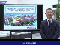 WEBオープンキャンパス開催中! ※詳細は大阪学院大学 入試情報サイトをご確認くださいの画像
