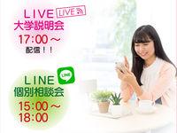 LIVE大学説明会・LINE個別相談会の画像