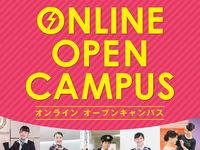ブライダル学科☆オンラインオープンキャンパスの画像