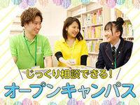 東京未来大学福祉保育専門学校からのニュース画像[2930]