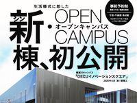新・OPEN CAMPUS(寝屋川キャンパス)の画像