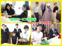 東京YMCA国際ホテル専門学校からのニュース画像[2937]