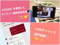 東京YMCA国際ホテル専門学校からのニュース画像[2936]