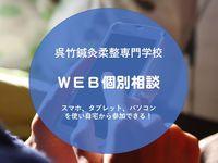 スマホやパソコンで相談できる「オンラインWEB個別相談」の画像