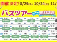 札幌ブライダル&ホテル観光専門学校からのニュース画像[3322]