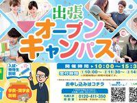 札幌スポーツ&メディカル専門学校からのニュース画像[3314]