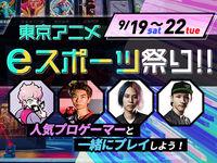 人気プロゲーマーと一緒にプレイしよう! 東京アニメ eスポーツ祭り!!の画像