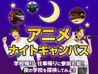 9/16(水)23(水)30(水)19:00start【アニメナイトキャンパス】の画像