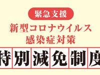 専門学校 武蔵野ファッションカレッジからのニュース画像[3884]