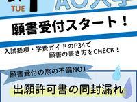札幌医療秘書福祉専門学校からのニュース画像[3303]