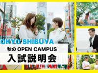 【オープンキャンパス/入試説明会】日本経済大学 東京渋谷キャンパスの画像