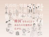 神田外語大学からのニュース画像[4137]