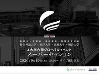 【神田外語大学×東洋大学×法政大学×明治大学】4大学合同グローバルイベントの画像