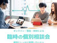 神戸電子専門学校からのニュース画像[524]