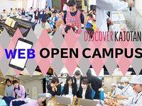 WEBオープンキャンパスの画像
