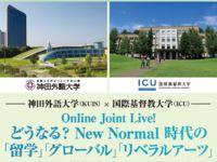 神田外語大学からのニュース画像[4135]