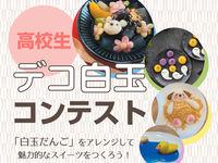 東京すし和食調理専門学校からのニュース画像[4143]
