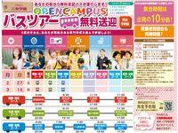 札幌医療秘書福祉専門学校からのニュース画像[4240]