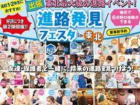 仙台リゾート&スポーツ専門学校からのニュース画像[4351]