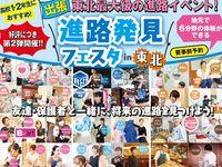 仙台ウェディング&ブライダル専門学校からのニュース画像[4363]