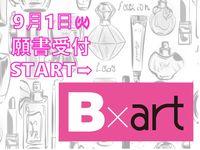 札幌ビューティーアート専門学校からのニュース画像[201]