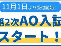 札幌スポーツ&メディカル専門学校からのニュース画像[613]