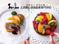 広島酔心調理製菓専門学校