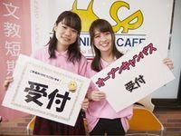 滋賀文教短期大学からのニュース画像[152]
