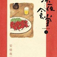 【おいしそう!】料理漫画のおすすめ人気ランキング50選